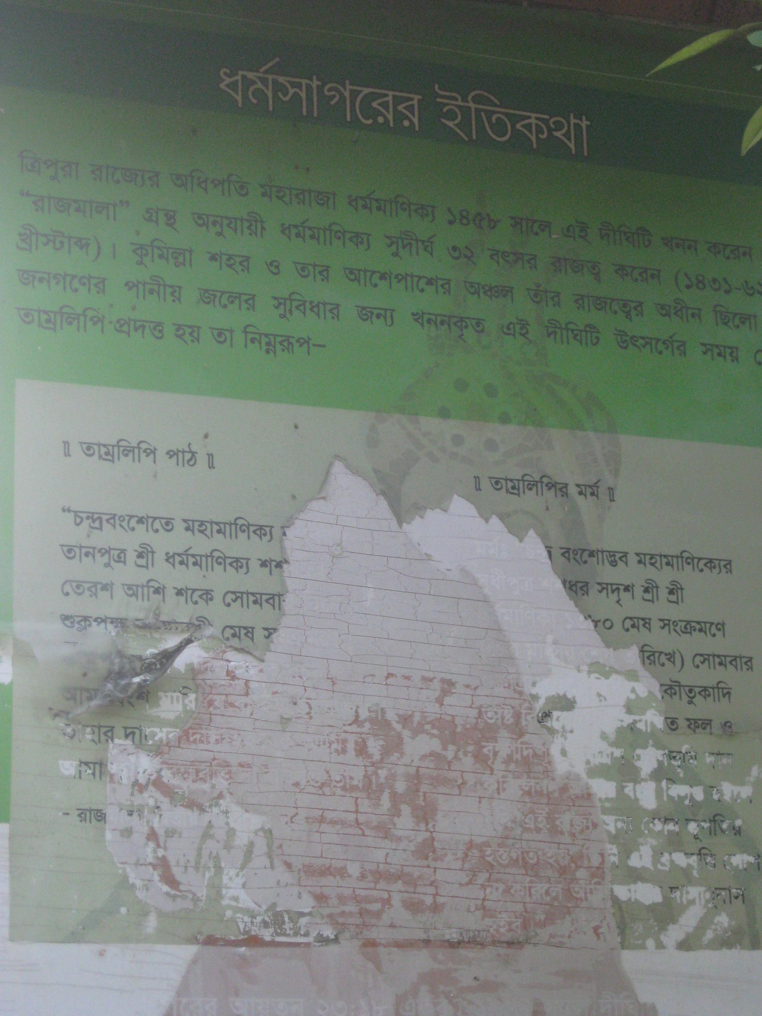 File:Nameplate describing the history of Dharmasagar Pond in Bangla