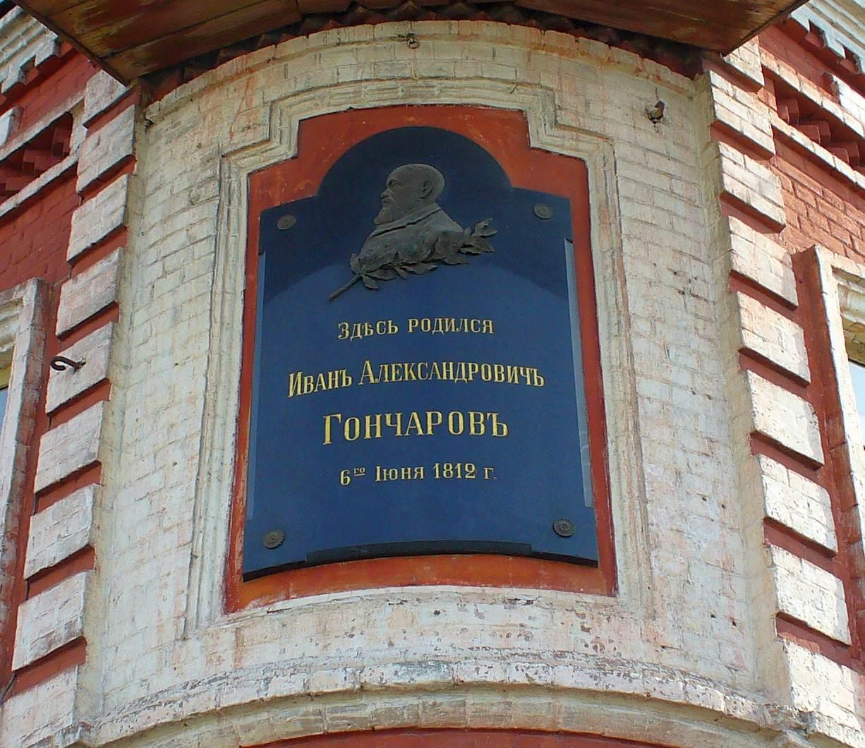 Photo of Ivan Alexandrovich Goncharov black plaque