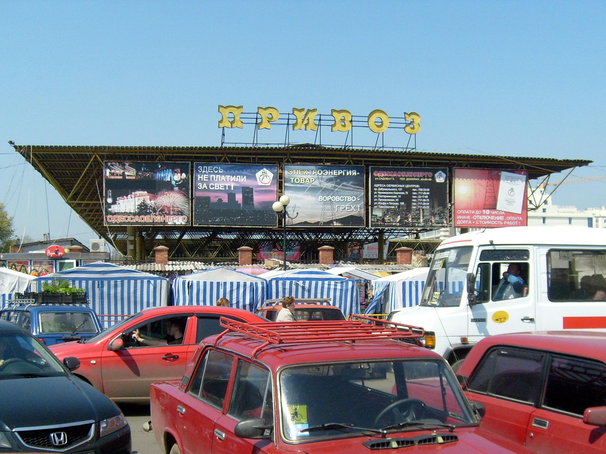 фото рынок привоз одесса