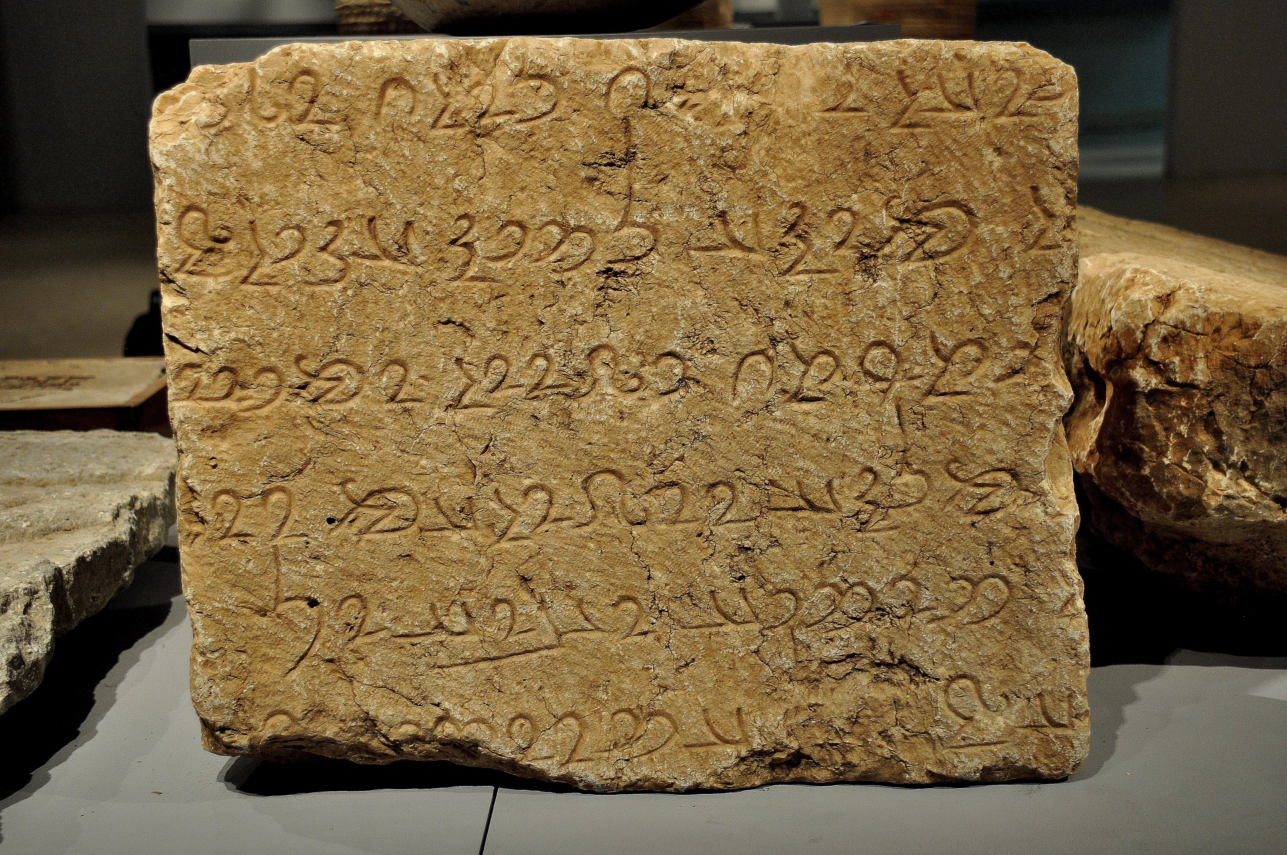 File:Stone block with Paikuli inscription JPG - Wikimedia
