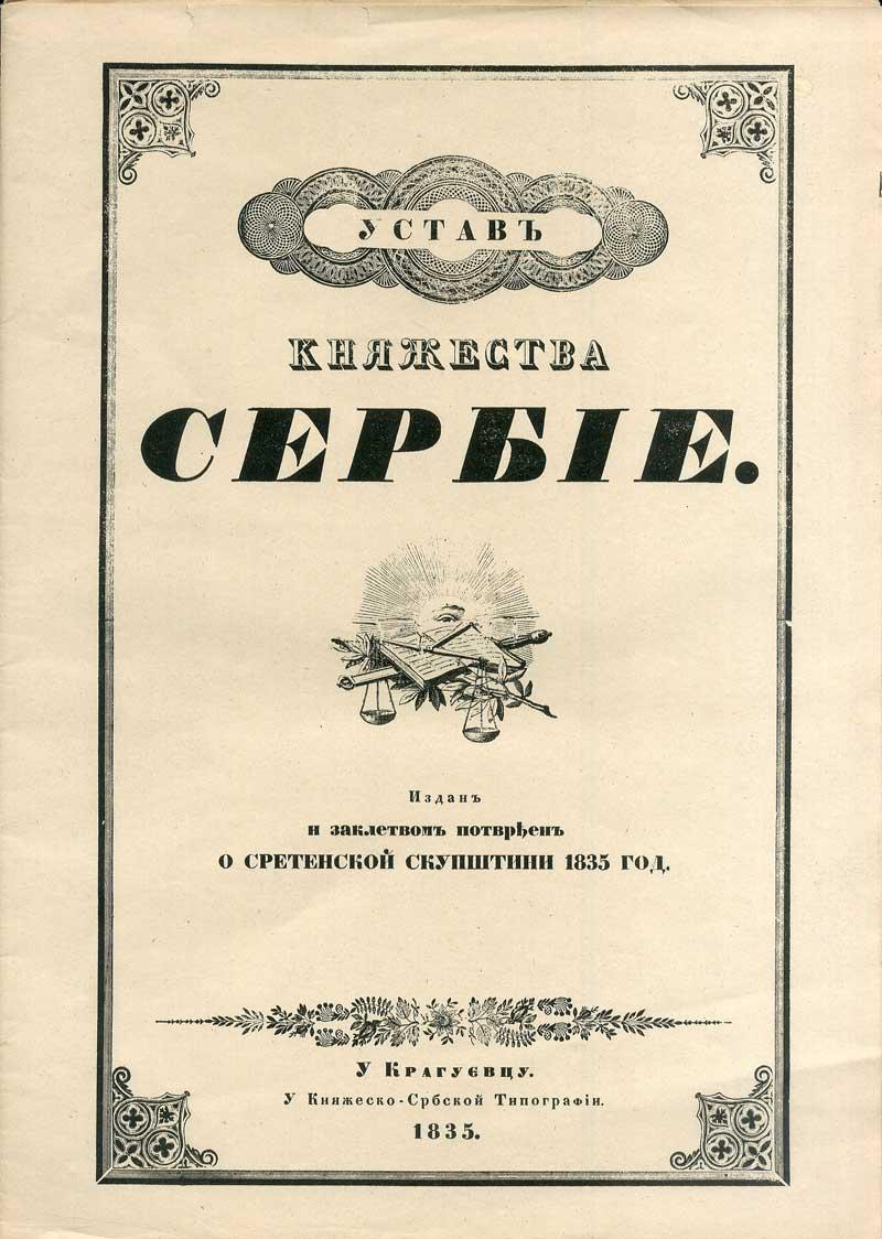 The Constitution of 1835.JPG