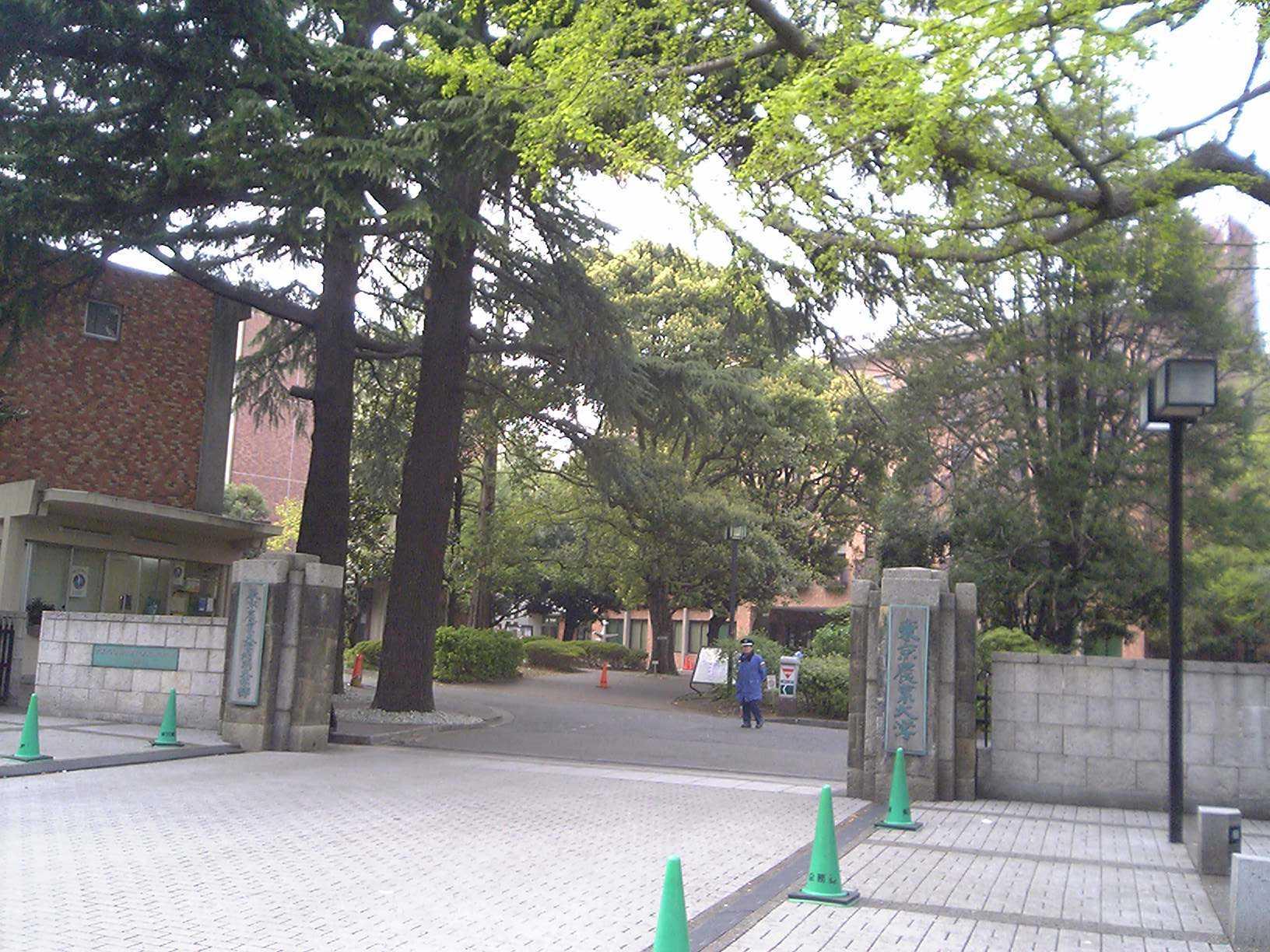 도쿄 농업대학