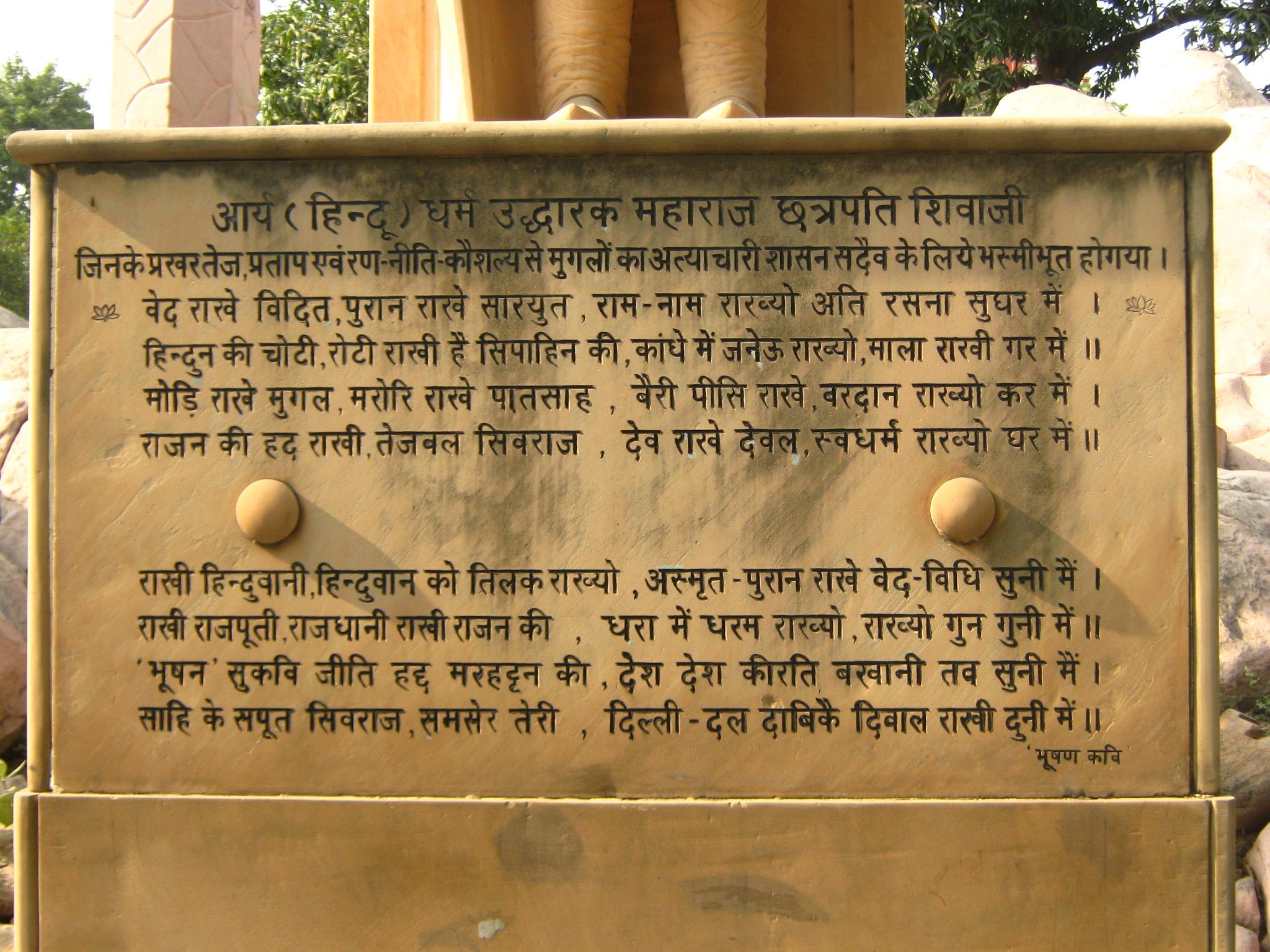 kavi bhushan wikiwand