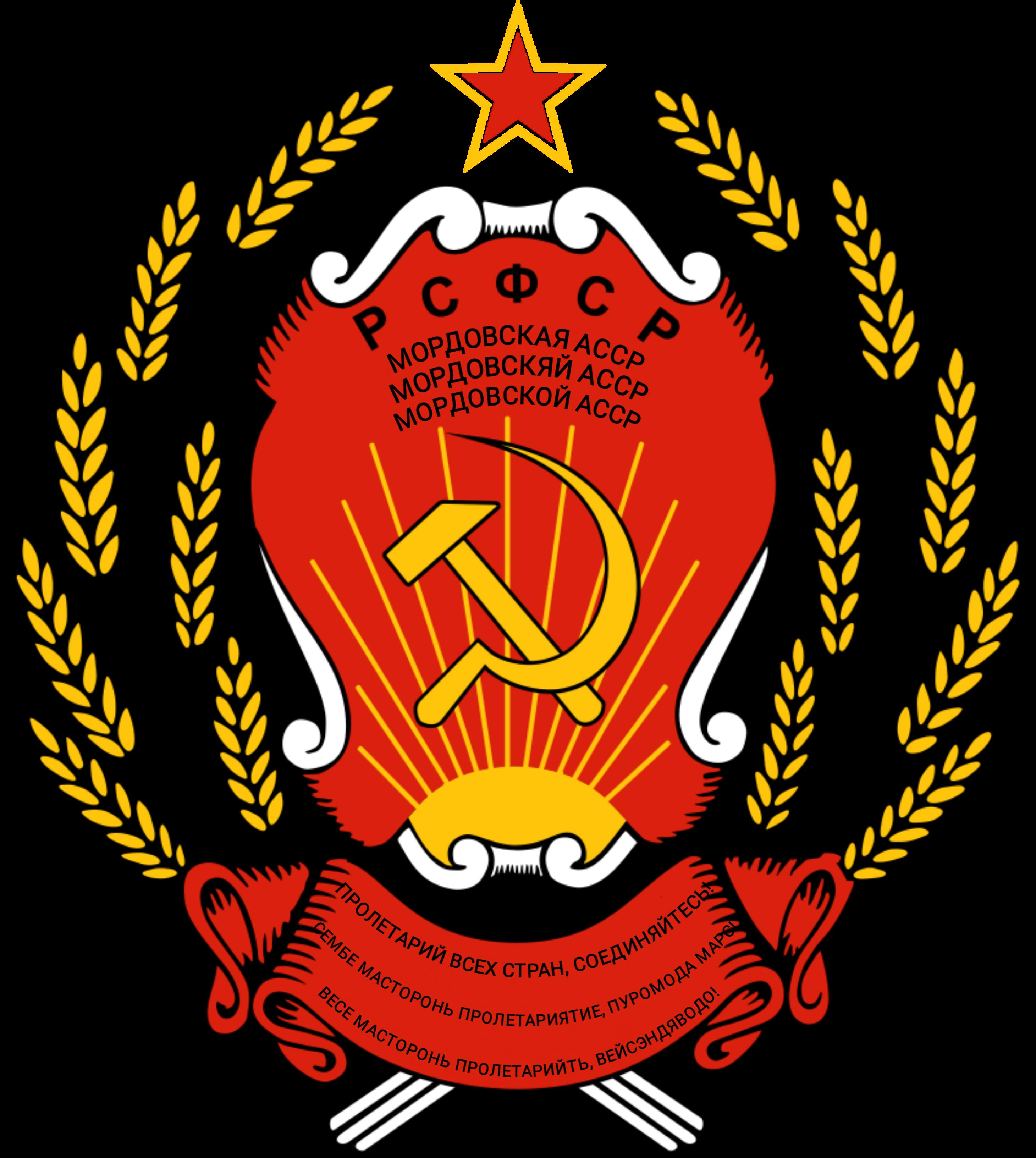Emblem of the Mordovian Autonomous Soviet Socialist Republic