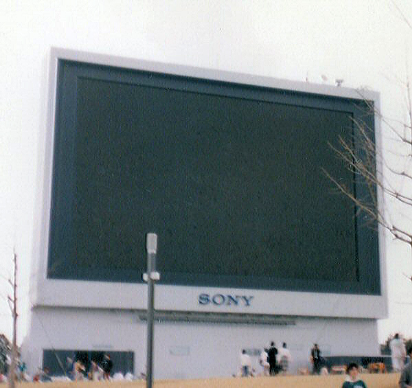 http://upload.wikimedia.org/wikipedia/commons/e/ef/Expo85_sony.jpg