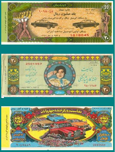 Iranian old-style lottery tickets.JPG