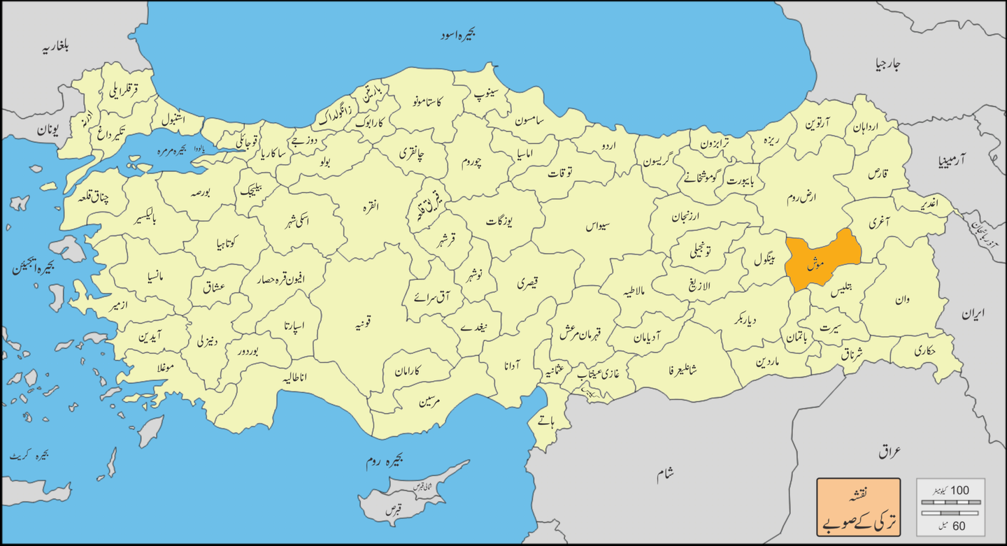 Mus Turkey  City new picture : Mus Provinces of Turkey Urdu Wikimedia Commons