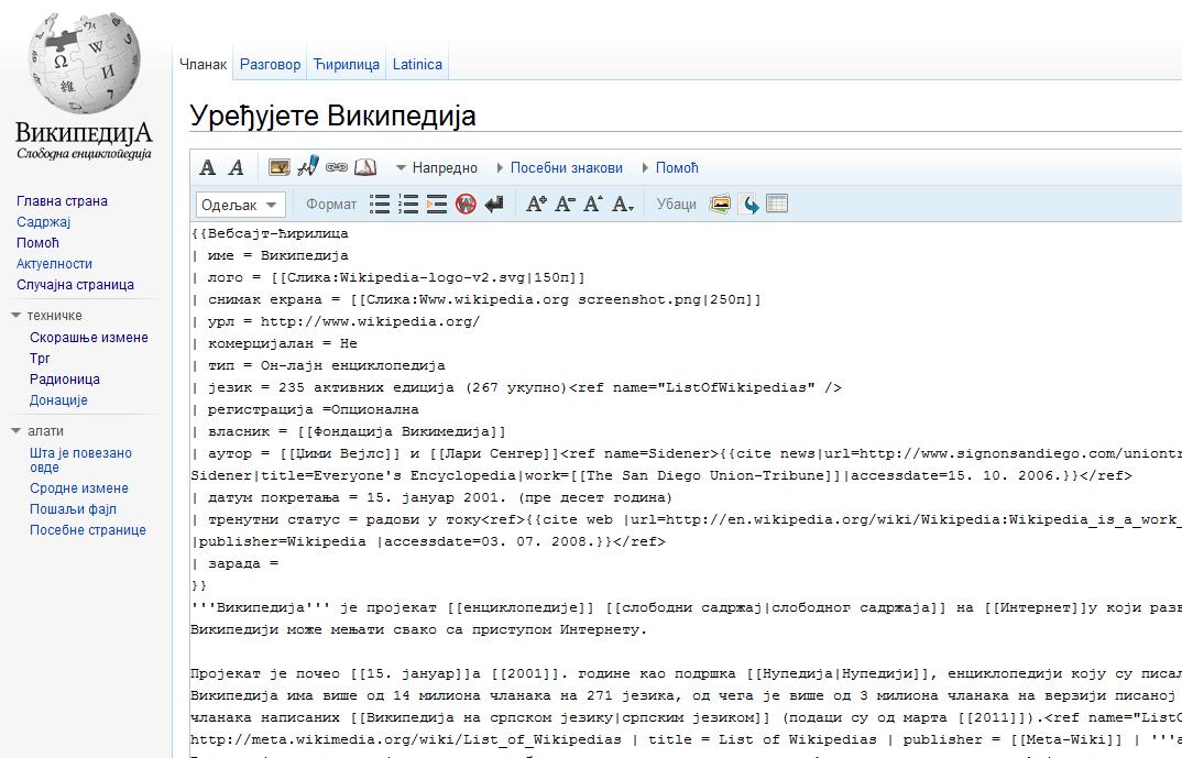 """File:Serbian Wikipedia, article """"Википедија"""".png ..."""