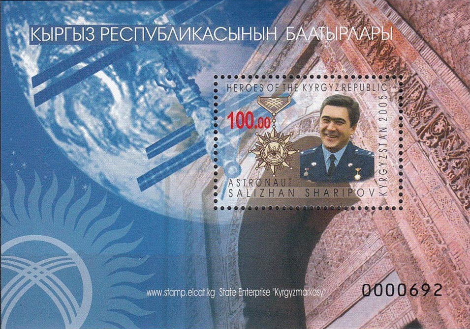 Stamp_of_Kyrgyzstan_sharipov.jpg (955×670)