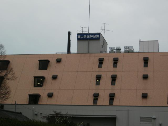 富山県医師会館