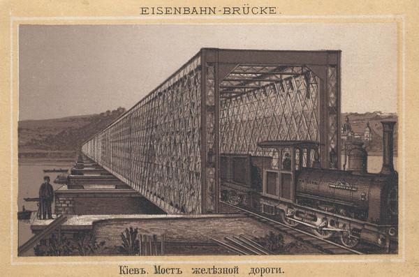 Дарницкий железнодорожный мост (А. Е. Струве)