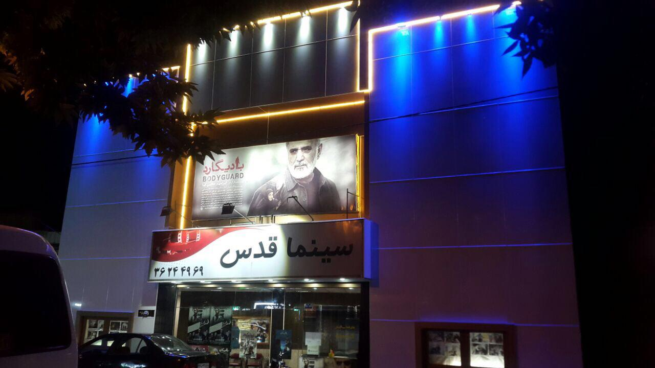 سینما قدس (ورامین)