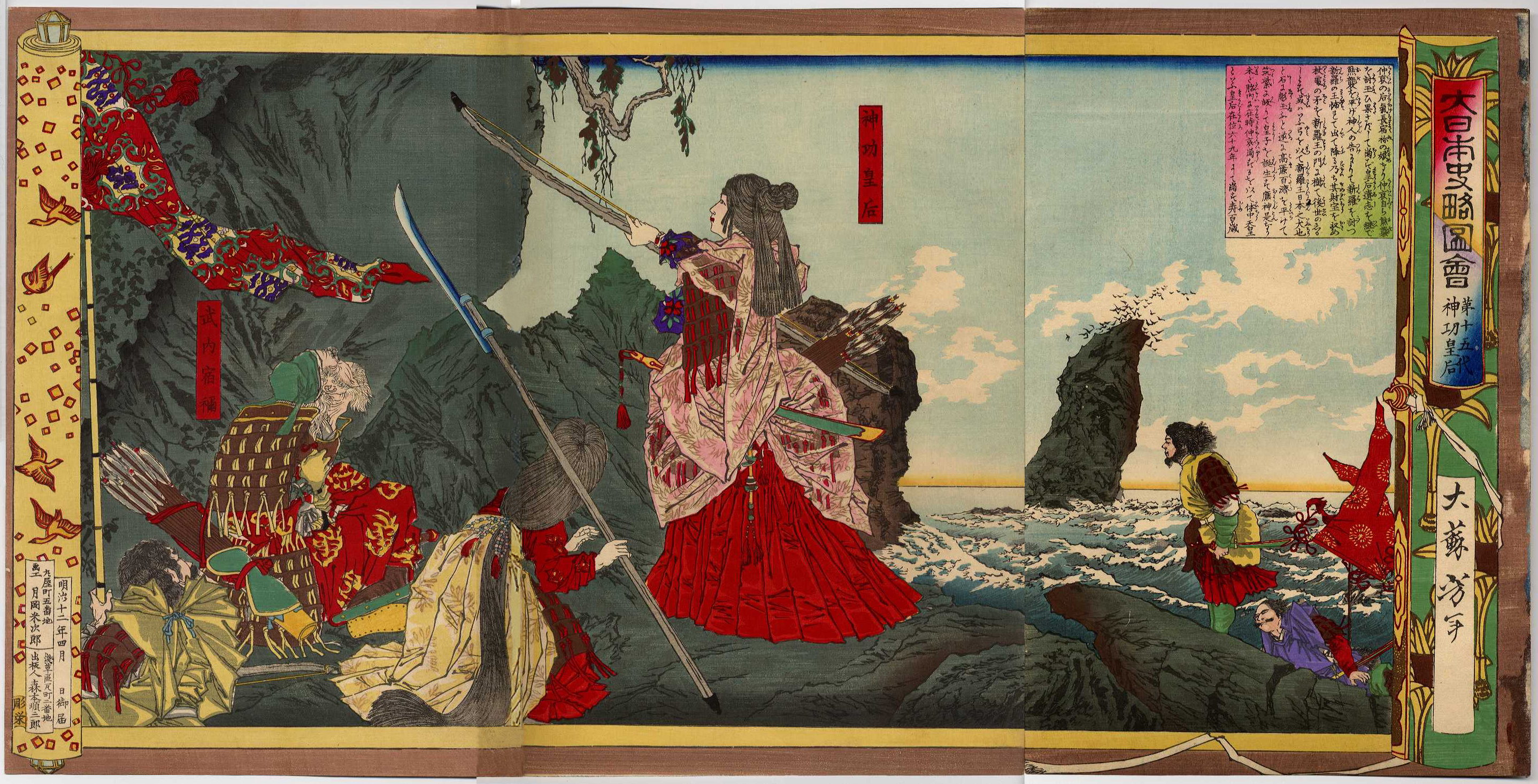 EmpressJinguInKorea.jpg