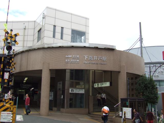 下高井戶車站