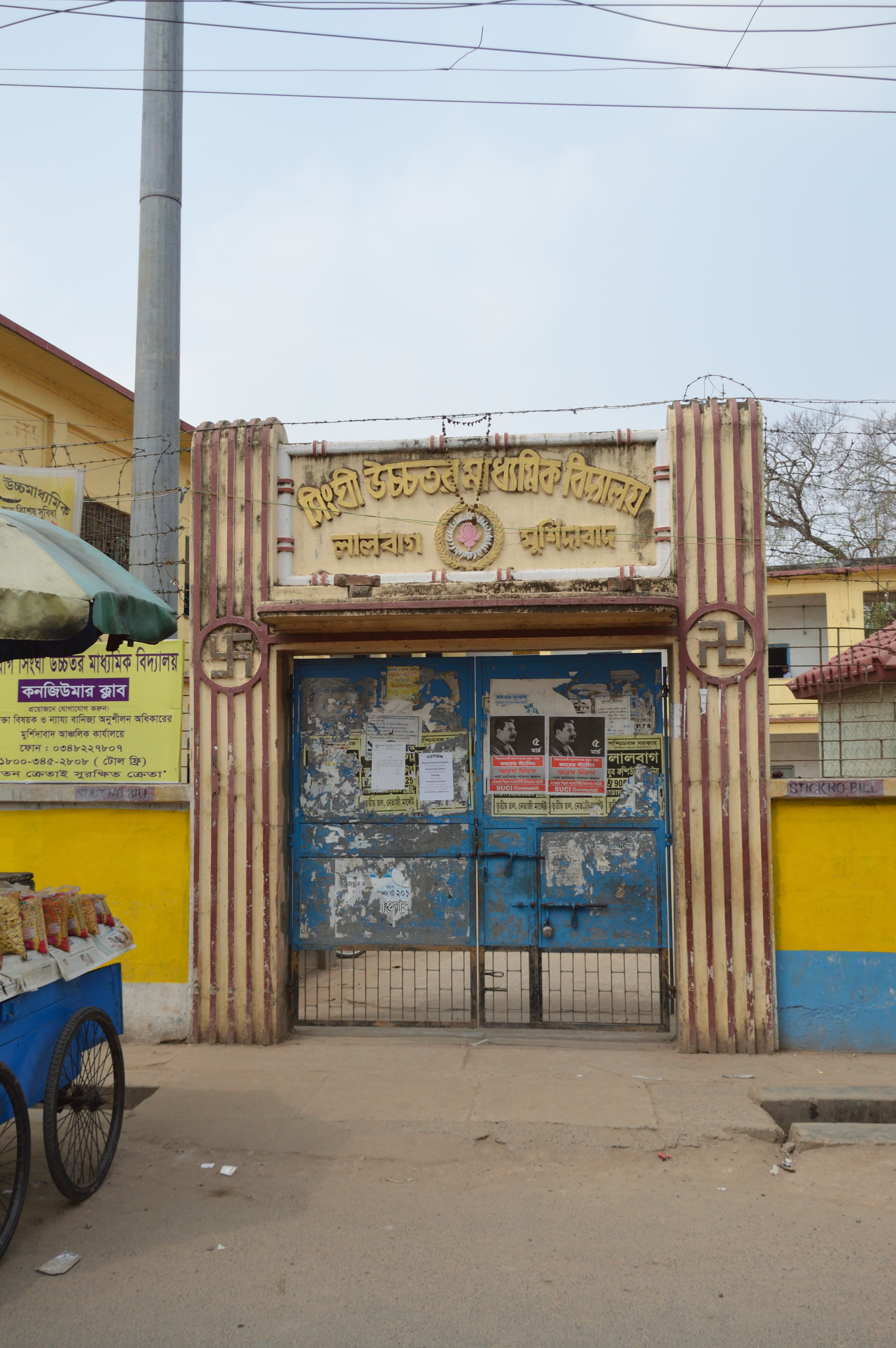 File:Lalbagh Singhi High School Gate - Lalbagh - Murshidabad 2017-03-28
