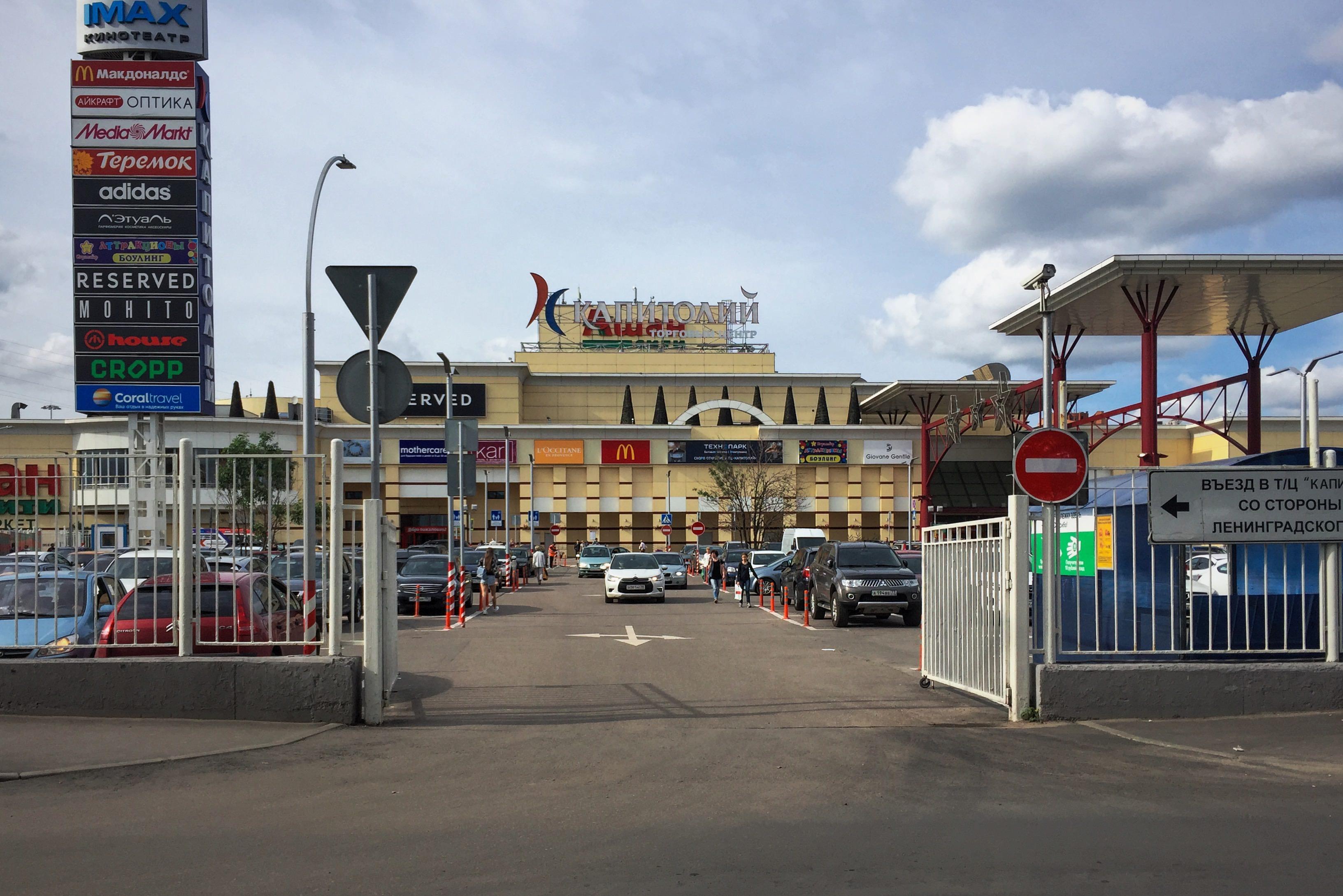 File:Moscow, Pravoberezhnaya Street shopping mall