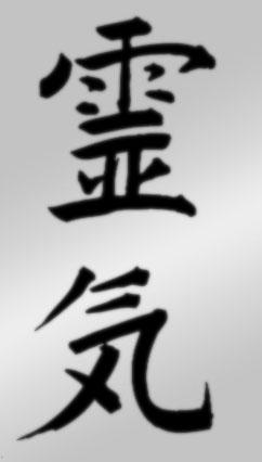 Reiki symbol1