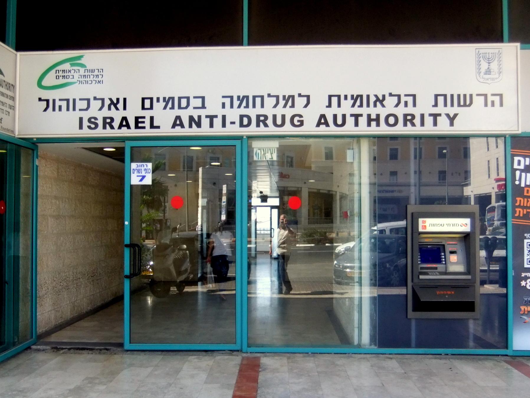 Israel Anti-Drug Authority - Wikipedia