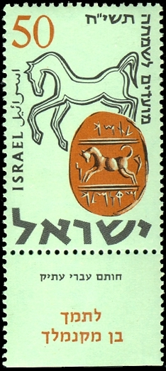 Stamp of Israel - Festivals 5718 - 50mil.jpg