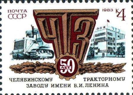 File:Почтовая марка СССР № 5395. 1983. 50-летие Челябинского тракторного завода.jpg