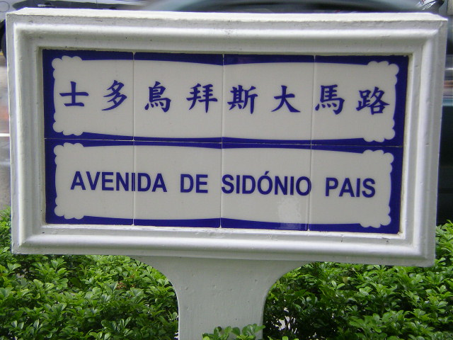 Avenida Sid%C3%B3nio Pais.JPG