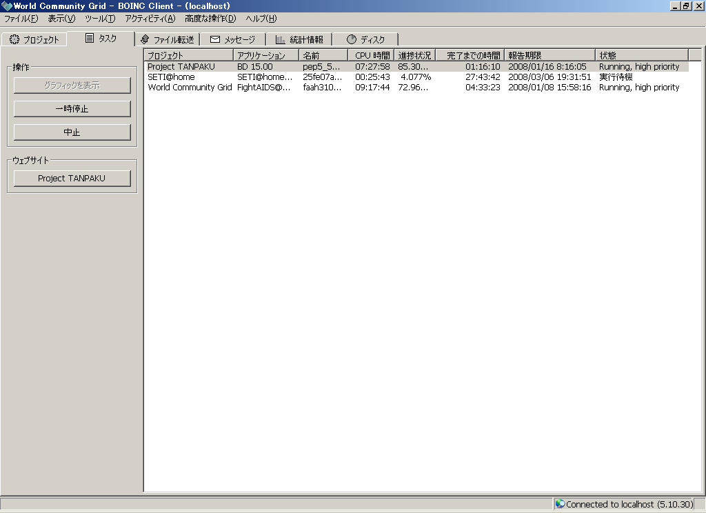 File:BOINC Client Task List-Japanese.png - Wikimedia Commons