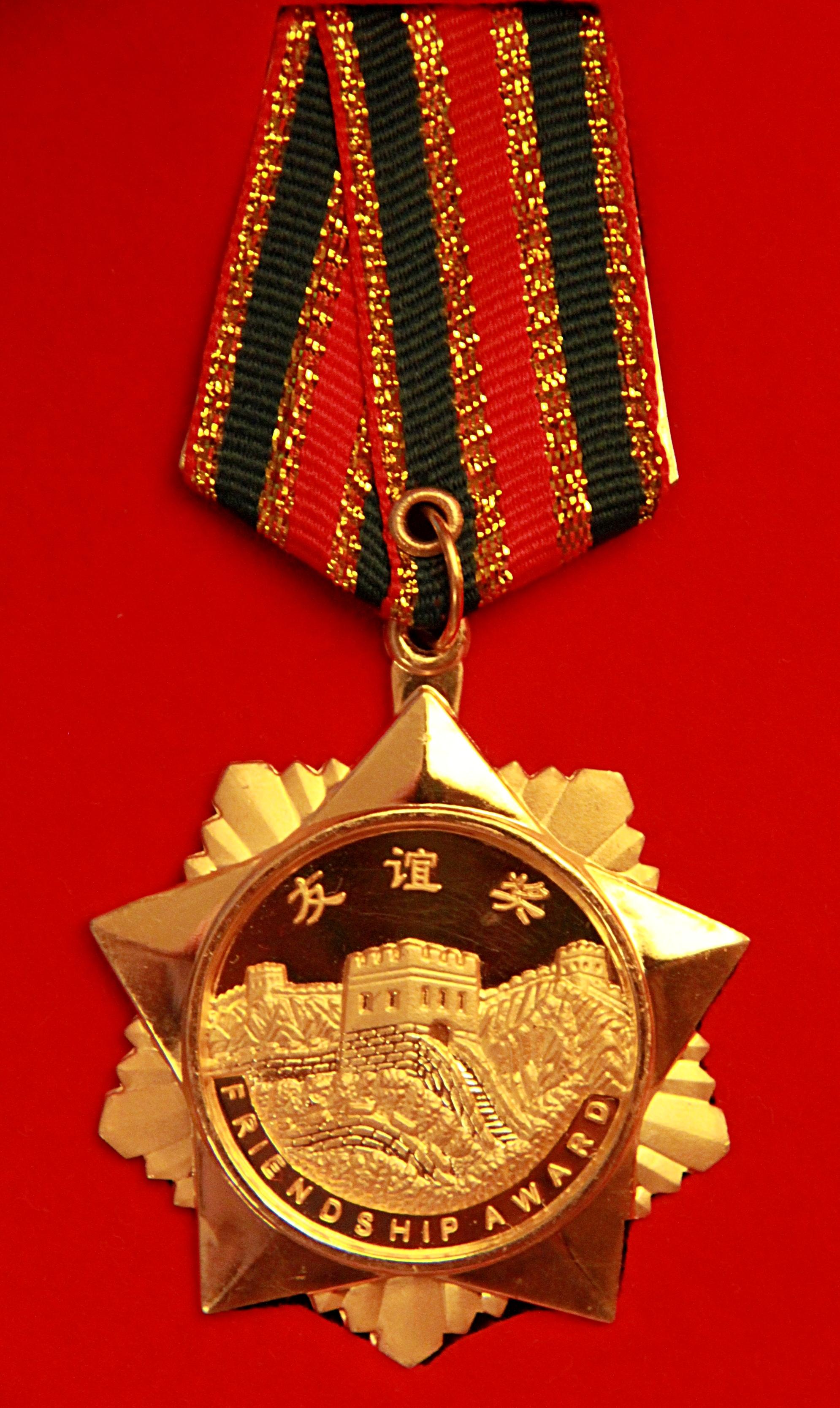 Friendshipaward_medal_2010.jpg