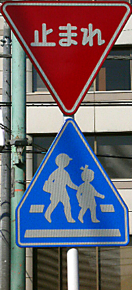 Road signs in Japan - Wikipedia