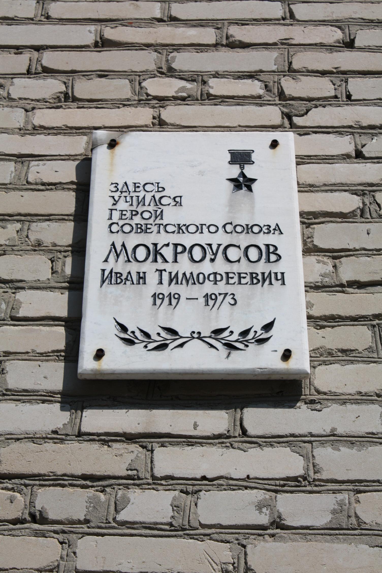 https://upload.wikimedia.org/wikipedia/commons/f/f1/Mokrousov_rahm.jpg