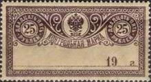 Контрольная марка Википедия 25 рублей