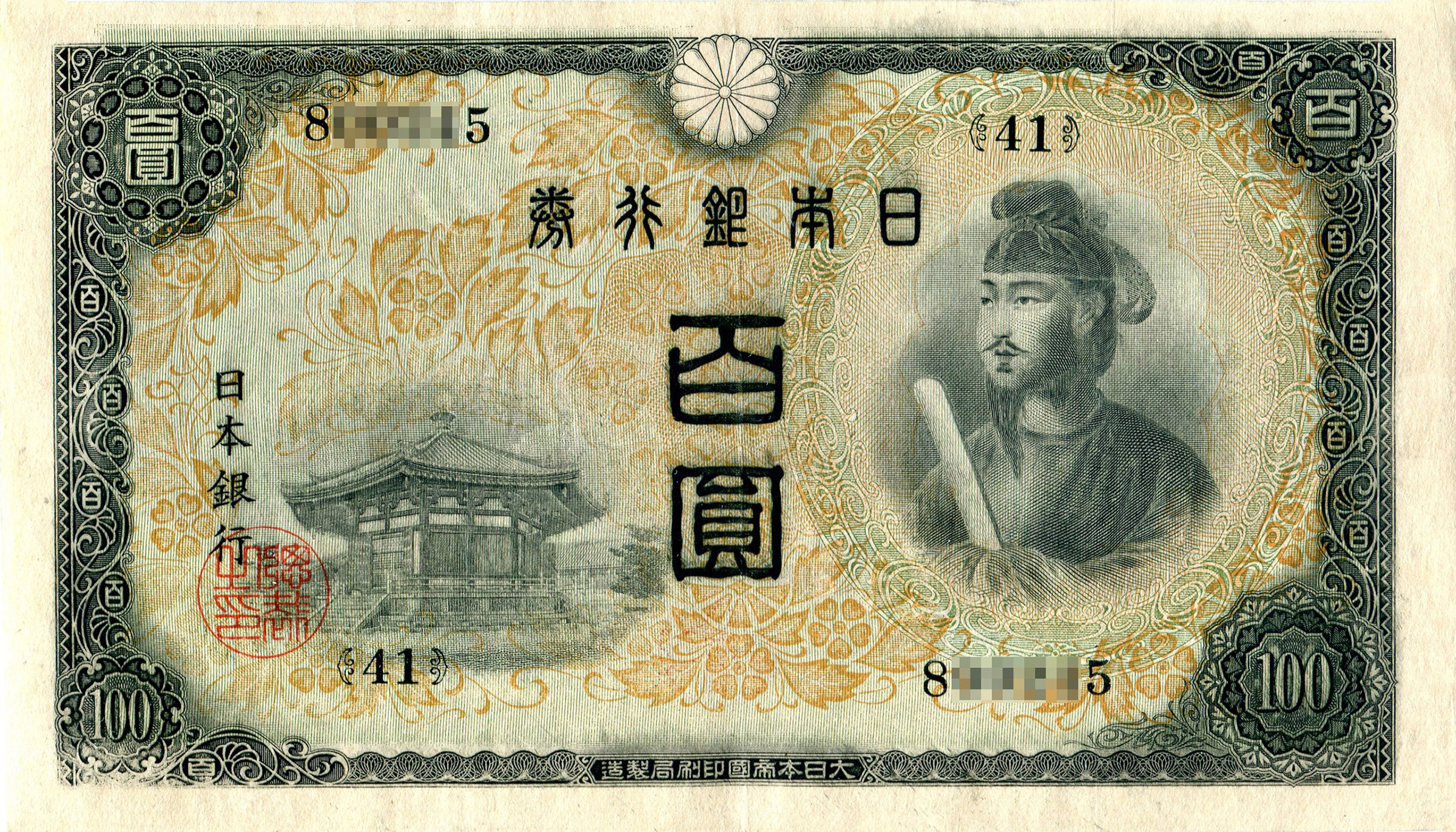 [Bild: Series_Yi_100_Yen_Bank_of_Japan_note_-_front.jpg]