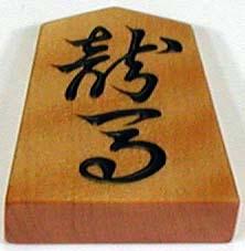?像:Shogi bishop p.jpg