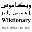 Wiktionary-ar05.png
