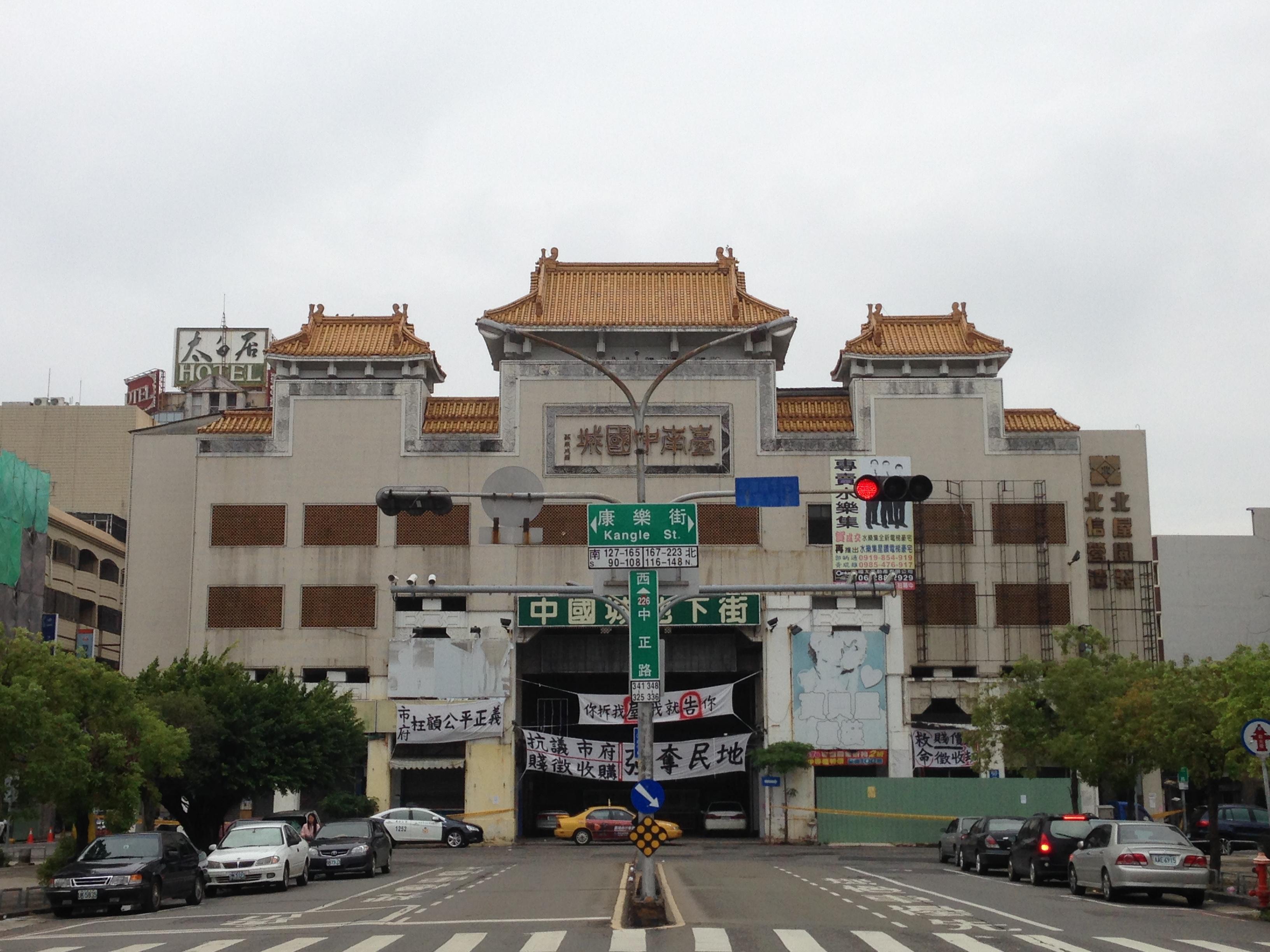 懸掛抗議布條的台南中國城.JPG