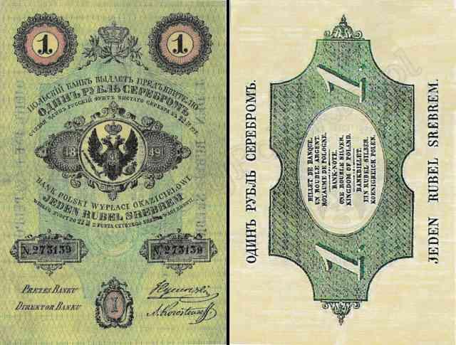 Banknot_1rbl_1849.jpg