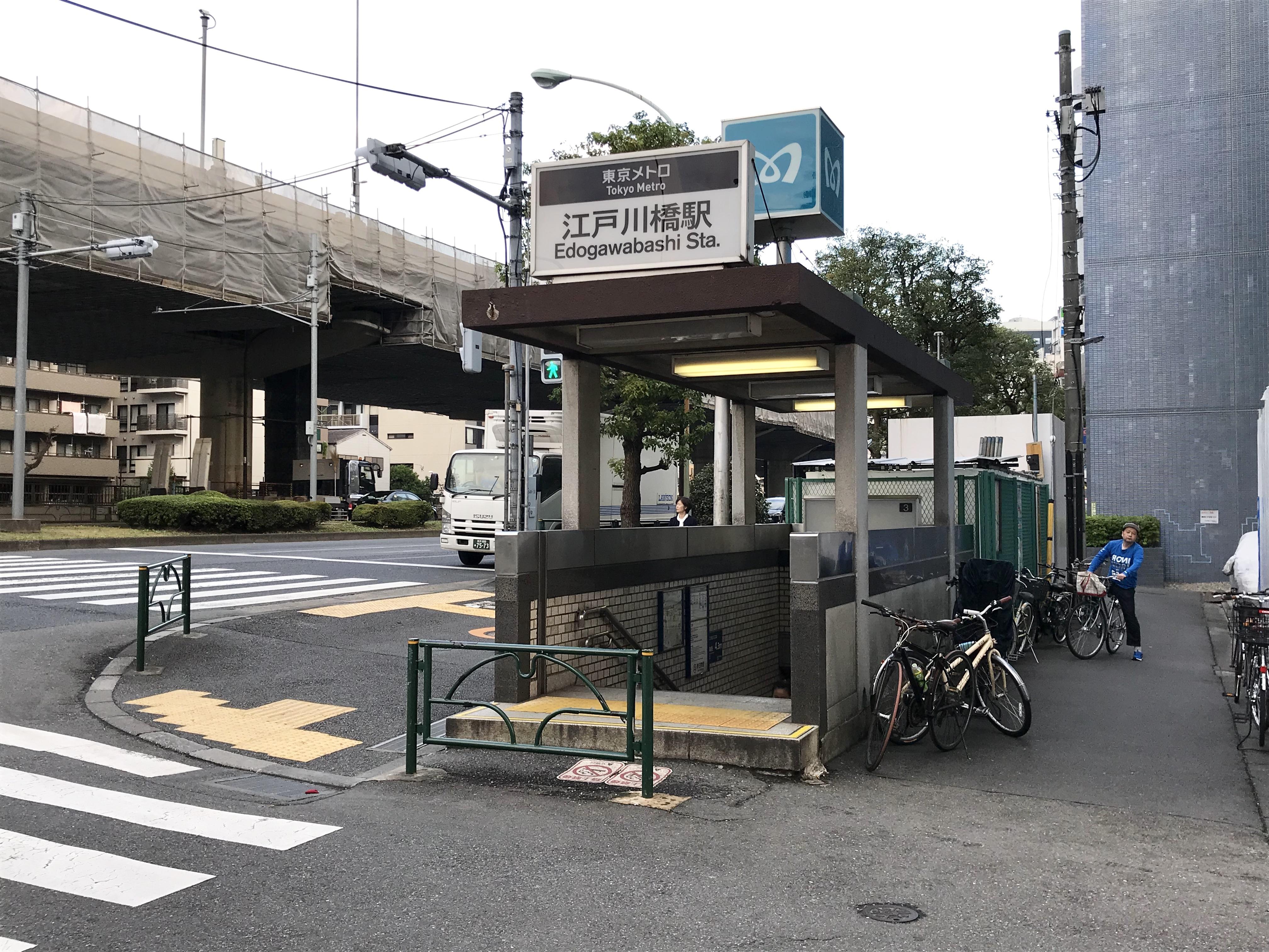 https://upload.wikimedia.org/wikipedia/commons/f/f2/Edogawabashi-Station-Exit3.jpg