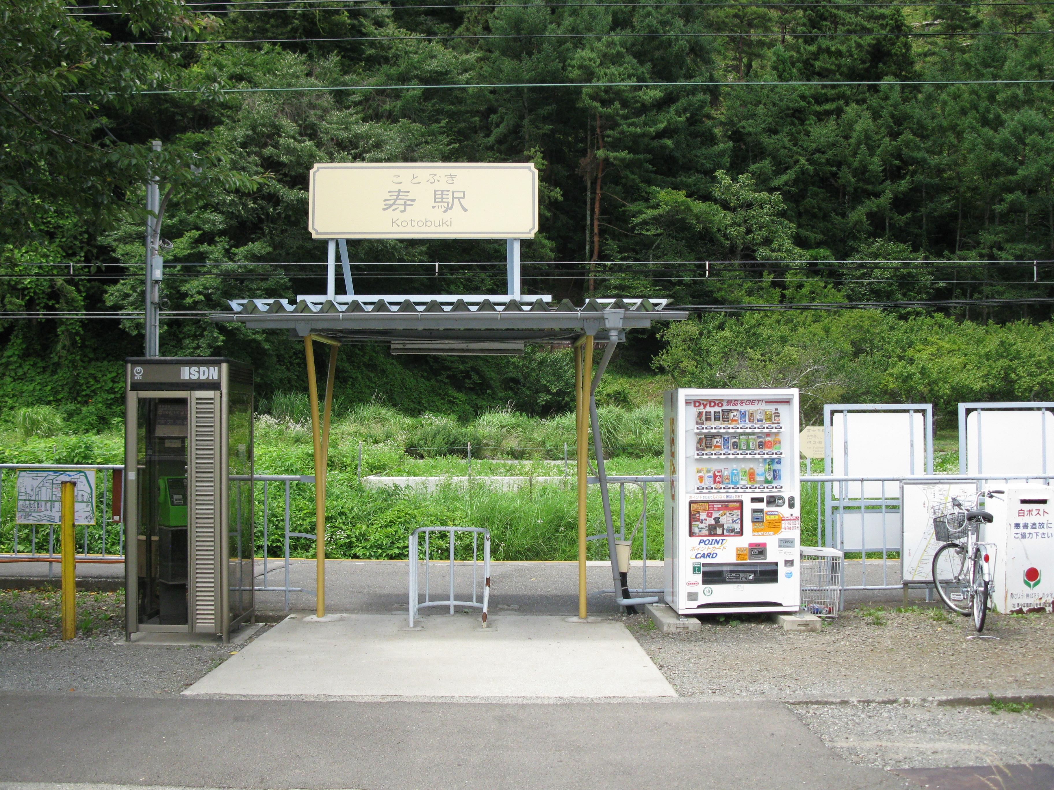 https://upload.wikimedia.org/wikipedia/commons/f/f2/Fuji-kyuko-Kotobuki-station-entrance.jpg