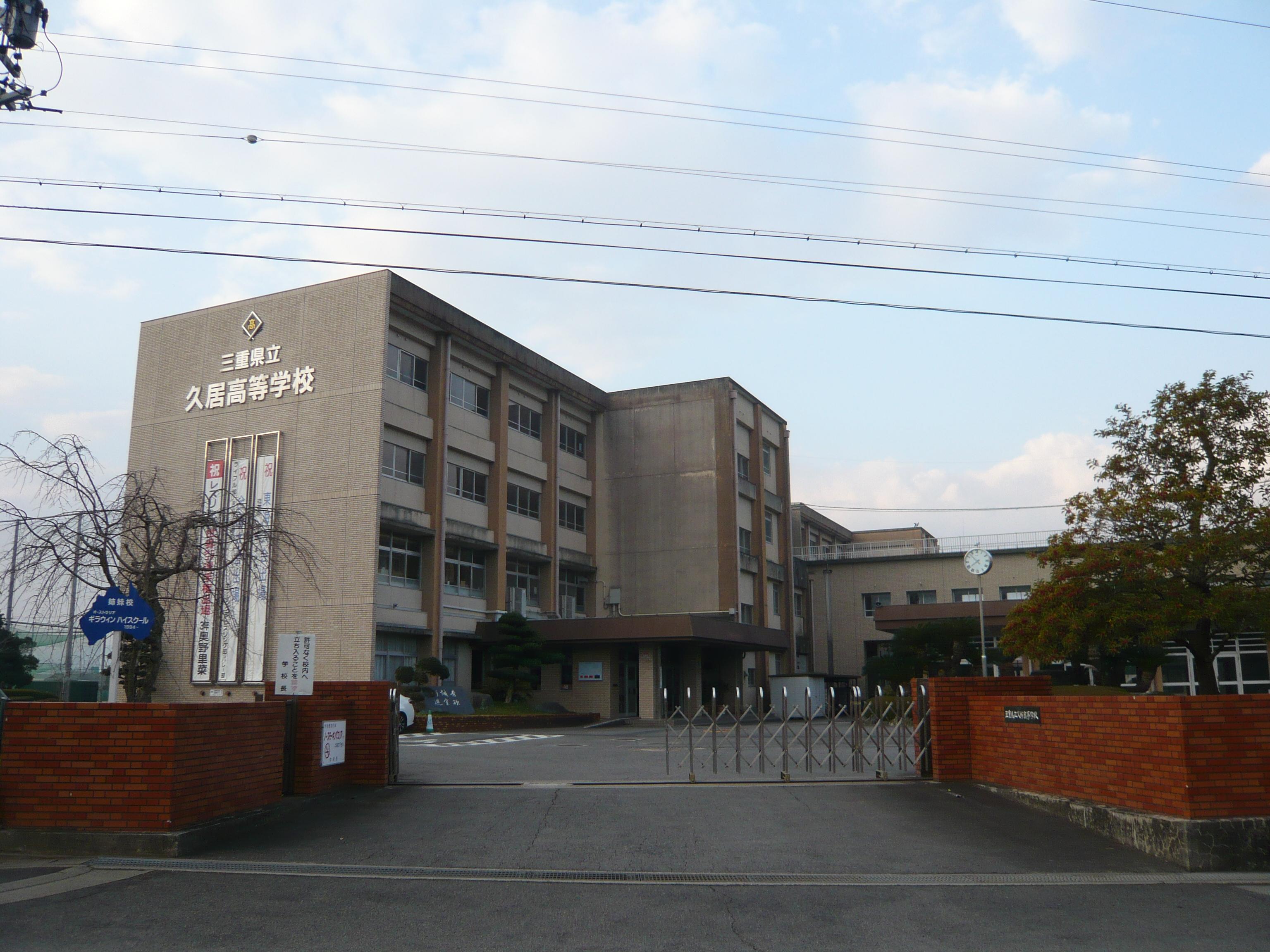久居 農林 高校