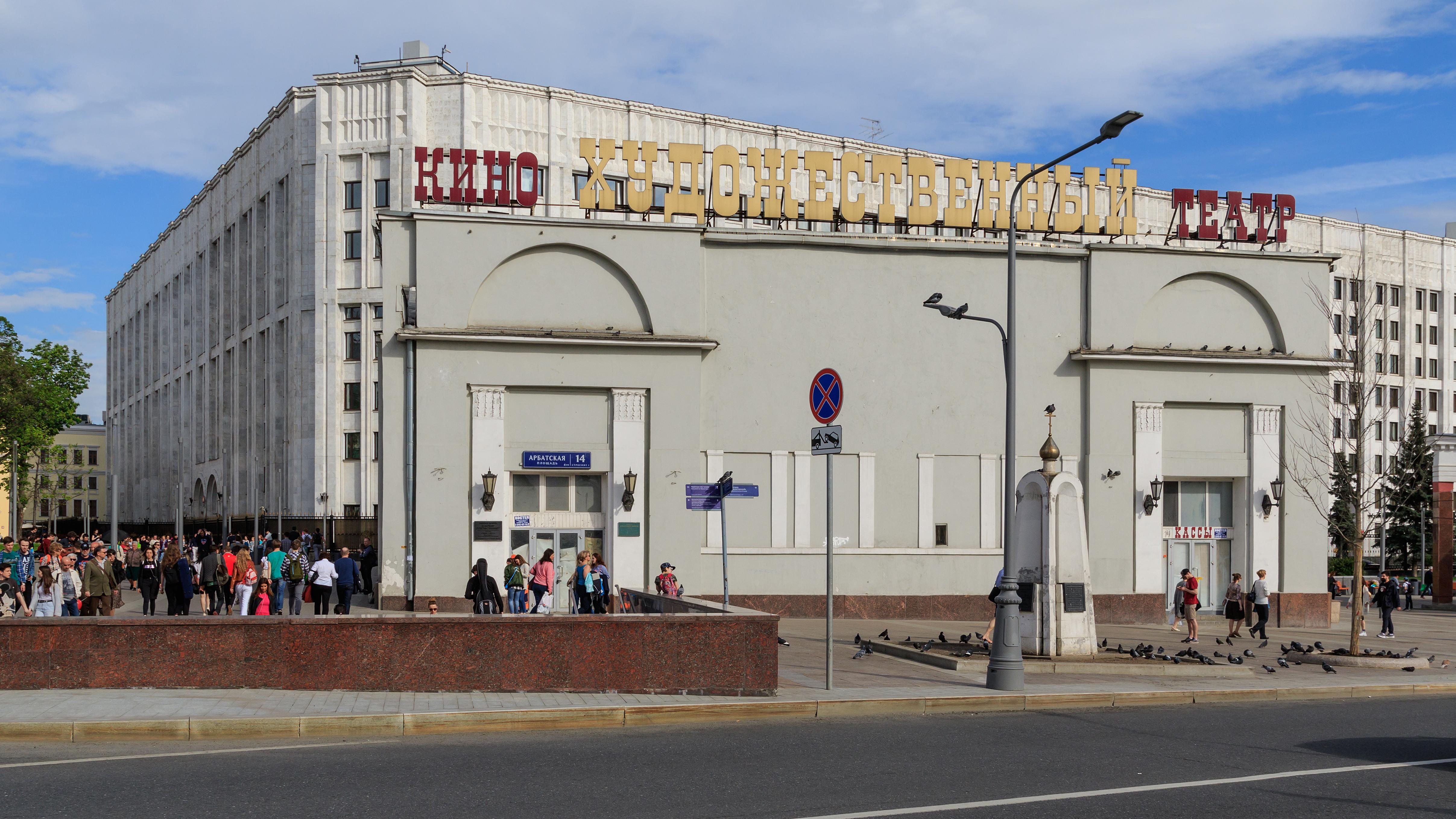Афиша кино художественный москва театр юного зрителя брянск официальный сайт афиша цена
