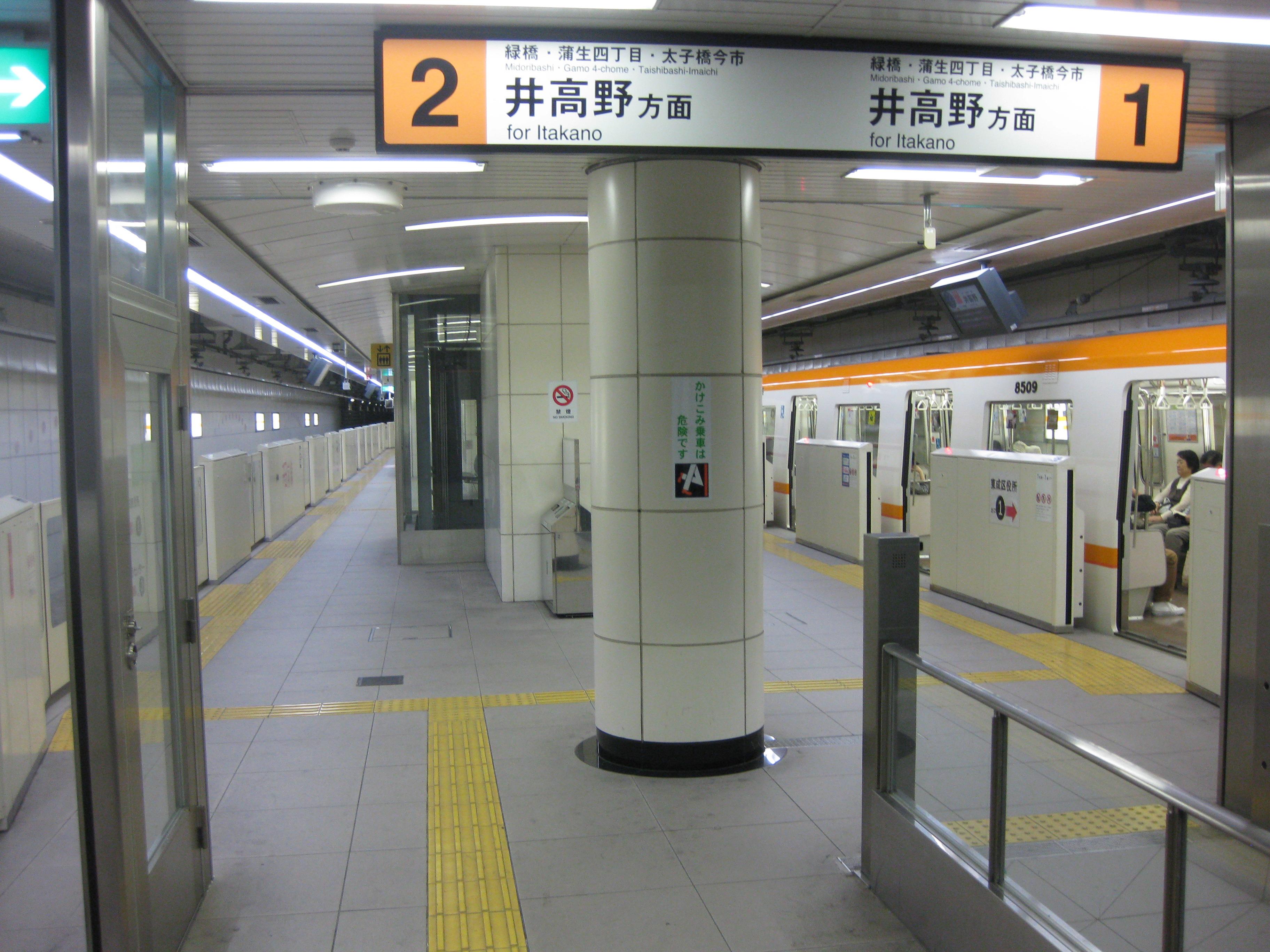 今里駅 (大阪市高速電気軌道)