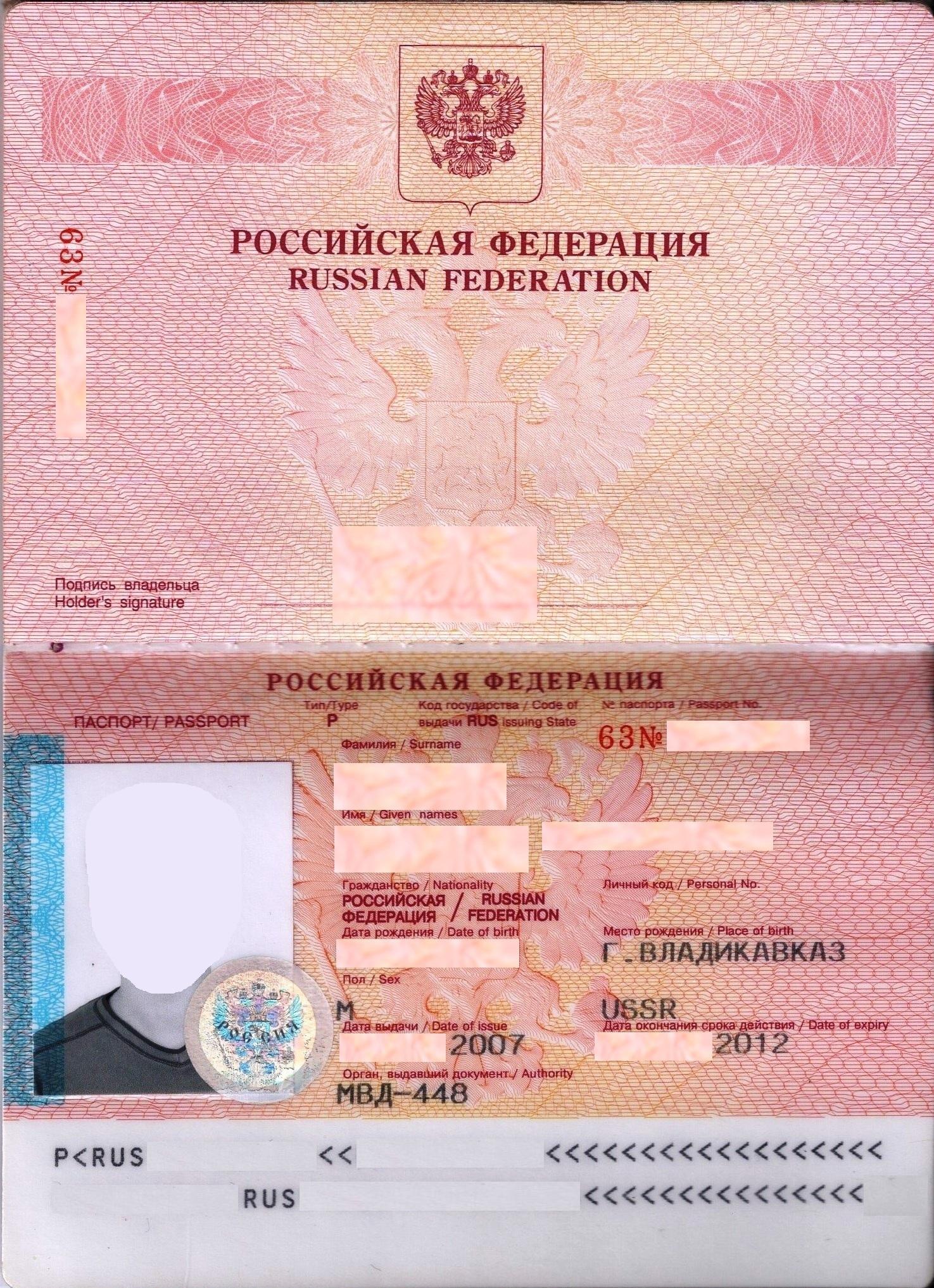 Как сделать паспорт старого образца