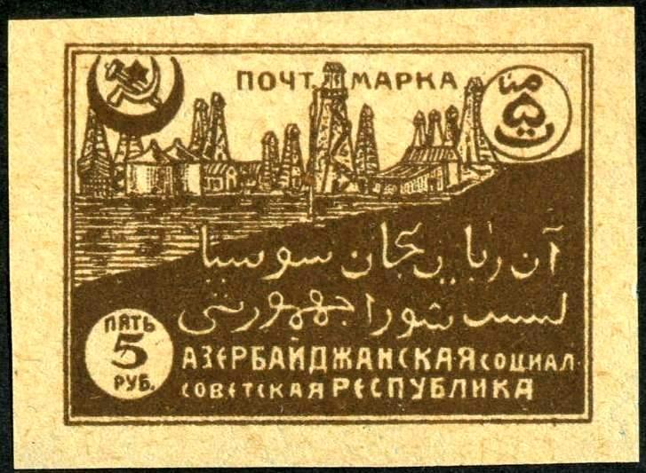 Stamp of AzSSR1921