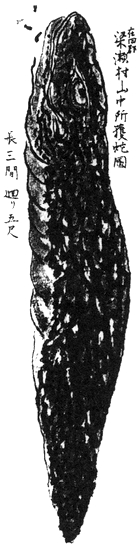 Suizan Nozuchi