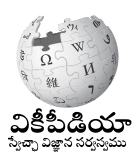 Wikipedia-logo-v2-te.png