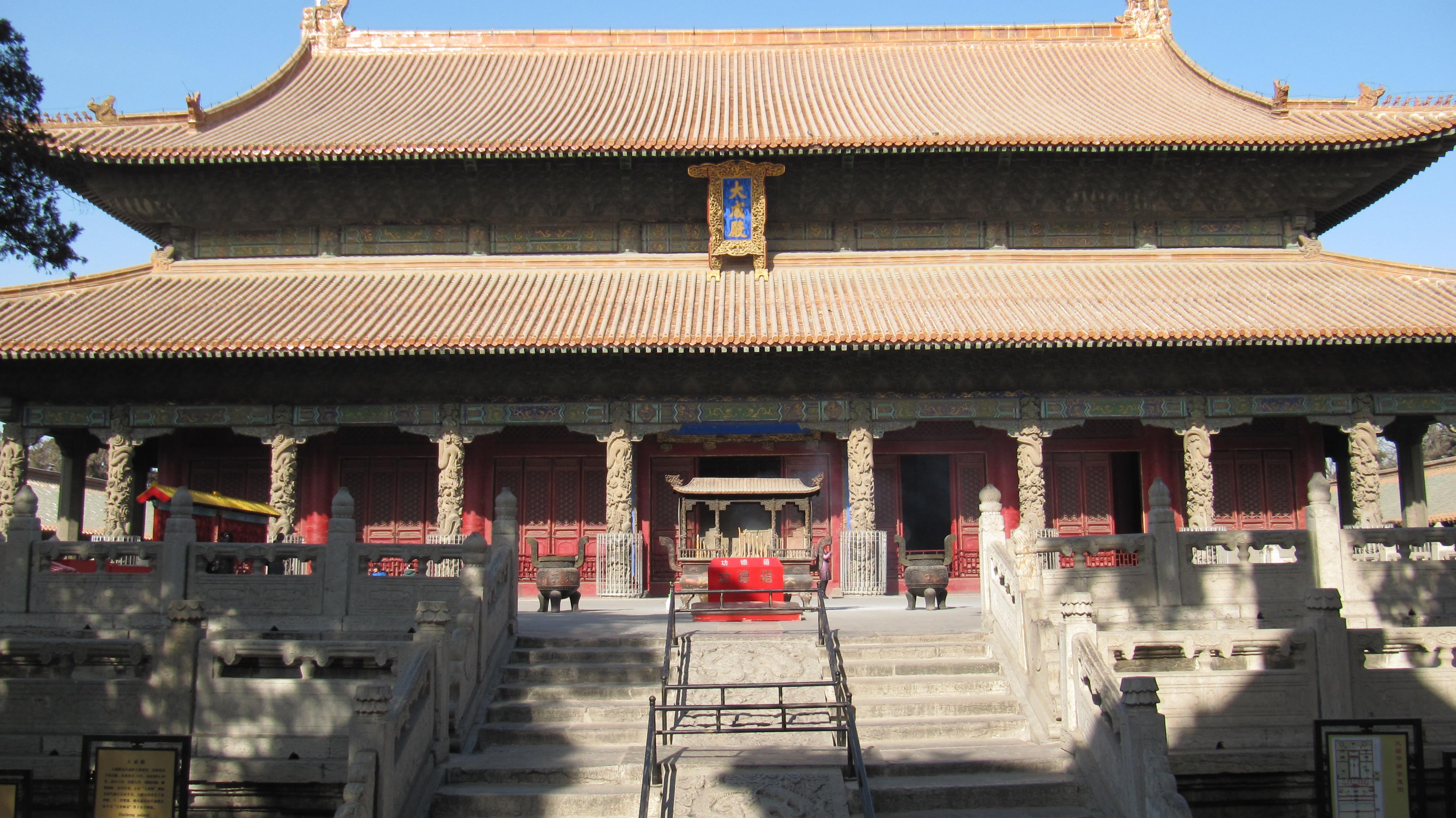 Главный зал Храма Конфуция в Цюйфу