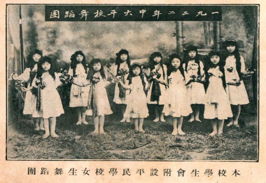 File:1922年中國大學學生會附設平民學校女生舞蹈團.jpg - Wikimedia ...