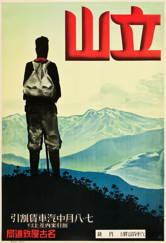 File:1930s Japan Travel Poster - 14.jpg - Wikimedia Commons
