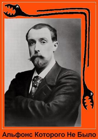 Альфонс Алле(фотография из книги) «Альфонс которого не было»
