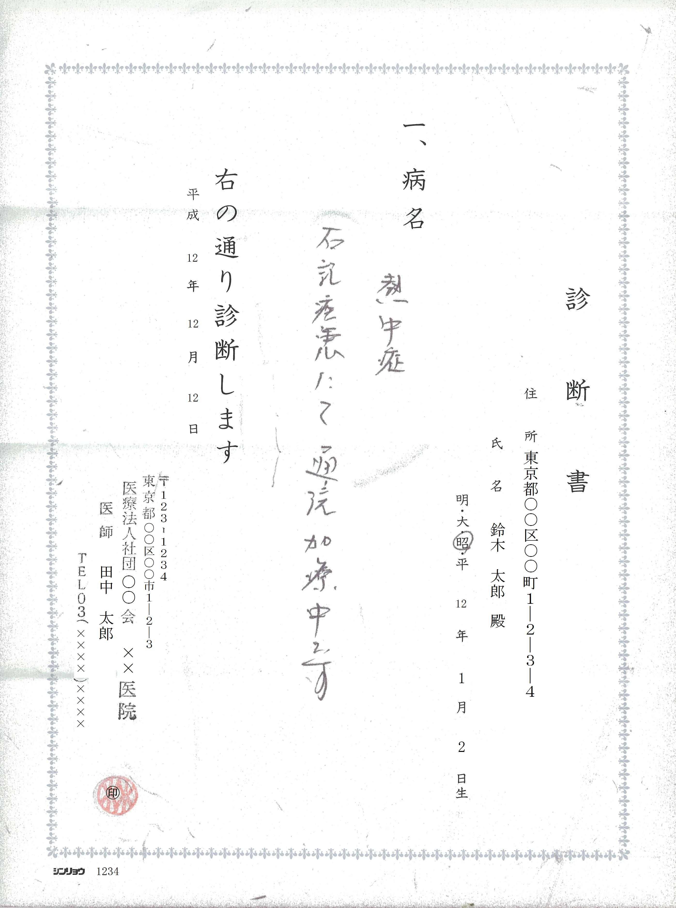 Filecarbon copy of japanese medical certificateg wikimedia filecarbon copy of japanese medical certificateg 1betcityfo Gallery