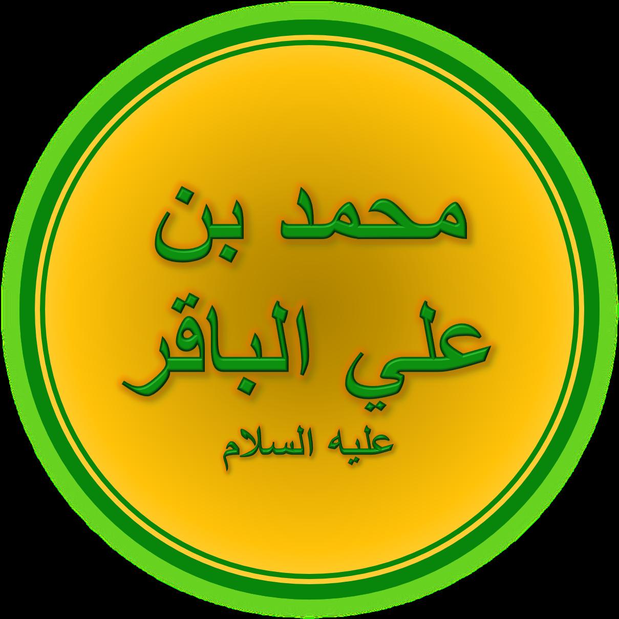 Muhammad al-Baqir - Wikipedia